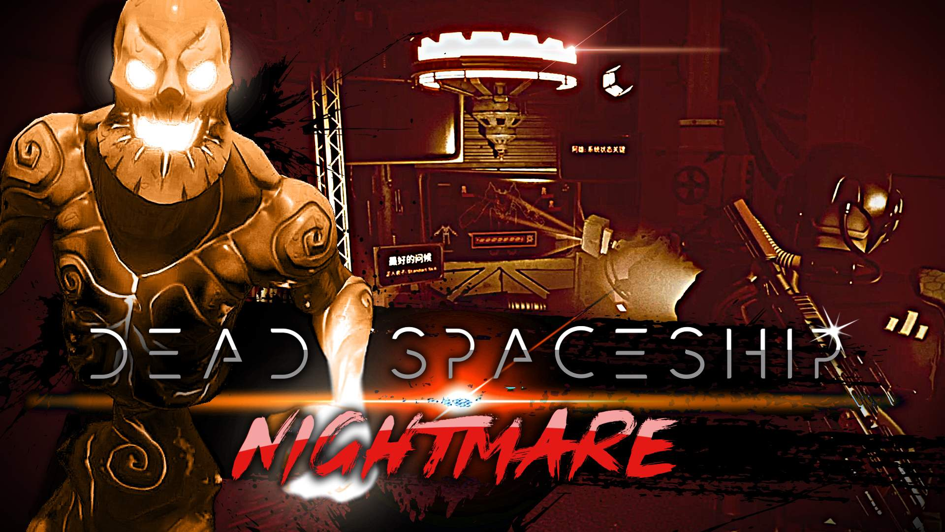 DEAD SPACESHIP NIGHTMARE (SEPIA EDITION)